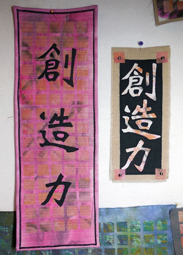 "Sample 5. Squares in the background. Sample 6 from cutout leftovers. Kanji reads: ""Creativity"""